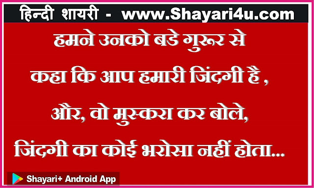 Hindi Love Shayari, Attitude Hindi Love Shayari, Love Life Shayari