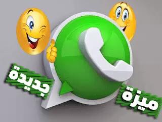 أفضل ميزات WhatsApp الجديدة