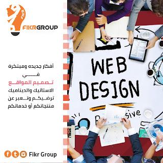 تصميم مواقع الكترونية ، حملات التسويق الالكتروني ، التسويق الالكتروني ، تطبيقات الهواتف الذكية ،الإعلانات المدفوعة ، سيو ، محركات البحث ، فكر جروب ، جوجل ، شركة تسويق الكتروني ، شركات تسويق الكتروني ، تصميم مواقع ، مبرمجي مواقع