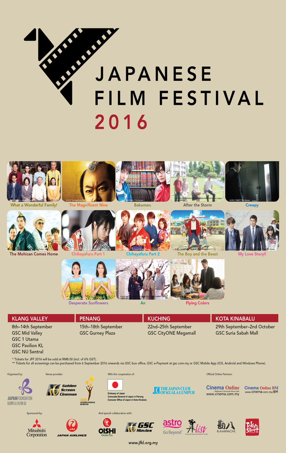 Japanese Film Festival 2016 screening schedule in GSC Movies