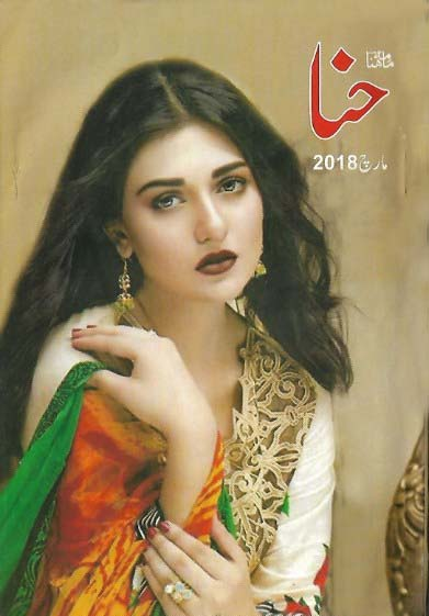 Hina Digest March 2018 Pdf Free Download