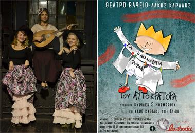 89a67a541da Τα Καινούρια Ρούχα του Αυτοκράτορα στο Θέατρο Βαφείο   La Strada ...