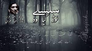 Silsalay Tor Gaya Woh Sabhi Jatay Jatay   Urdu Poetry by Ahmad Faraz