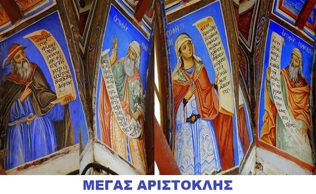 ΦΙΛΟΣΟΦΟΣ ΑΡΙΣΤΟΚΛΗΣ