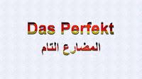 شرح زمن المضارع التام Das Perfekt
