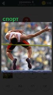 спортсмен преодолевает планку в высоту удачно
