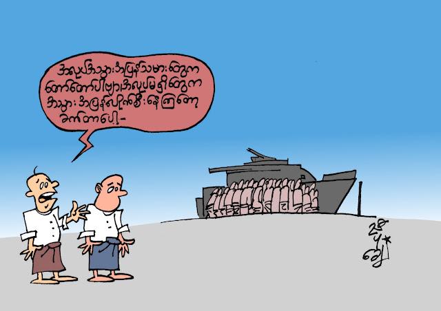 ကာတြန္း ညီပုေခ် ● အလုပ္မရွိ မလုပ္ရွာ