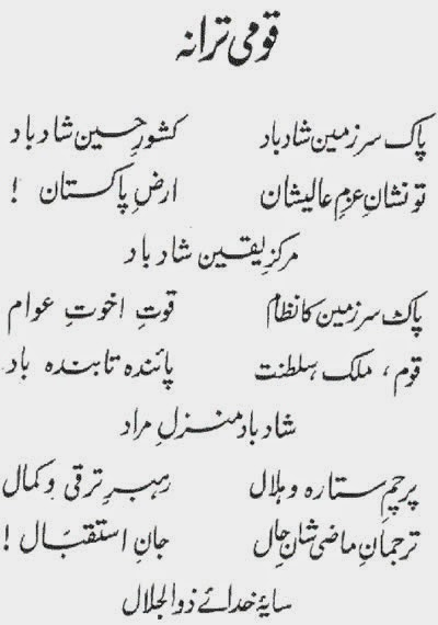 TimeUrdu: PAKISTAN NATIONAL ANTHEM AND LINGUISTIC FACTS.