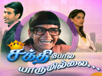 Sakthi Pola yarumilla 07-01-2014 – Polimer tv Serial Episode