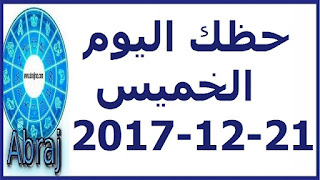 حظك اليوم الخميس 21-12-2017