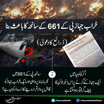 PIA ATR - 42 aircraft PK661 crashes en-route to Islamabad, no survivors 2016, Moonis Elahi