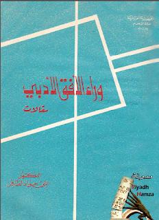 وراء الأفق الادبي - مقالات - علي جواد الطاهر