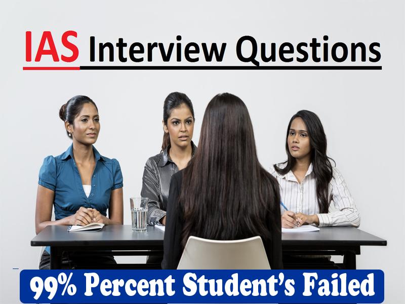 दिमाग घुमा देंगे IAS के प्रश्न, 99