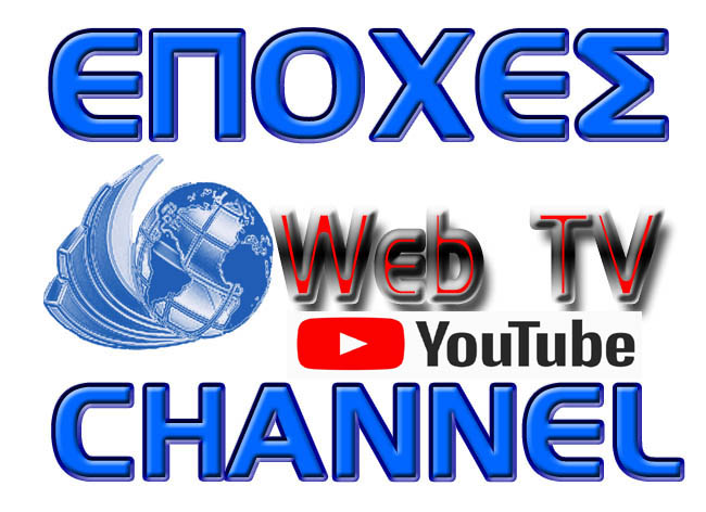 ΕΠΟΧΕΣ CHANNEL Web TV