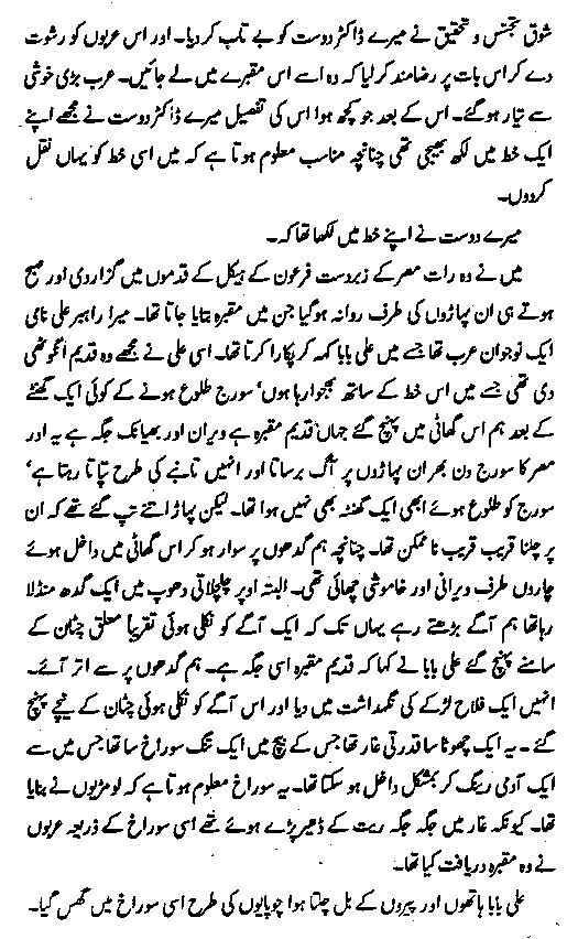 Neel Ki Sahira Novel
