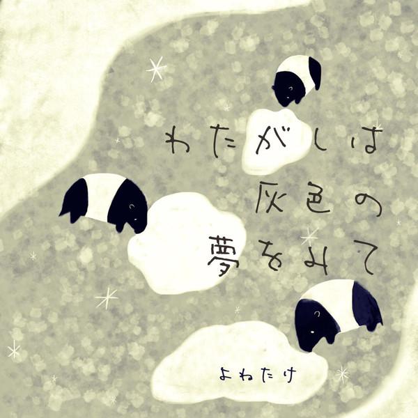 [Album] よねたけ – わたがしは灰色の夢をみて (2016.05.29/MP3/RAR)