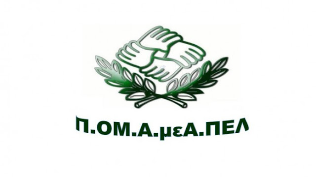 Συνάντηση εργασίας για ζητήματα που αφορούν τα ΑμεΑ στην Πελοπόννησο