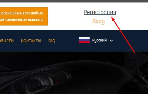 Регистрация в Baodin Auto