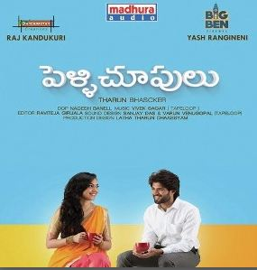 Pelli Choopulu (2016) Telugu Mp3 Songs Free Download