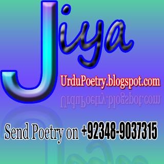 send urdu poetry