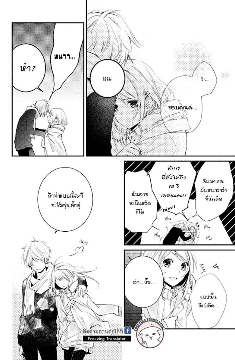 Chiaki-Sempai no Iu Toori - หน้า 14