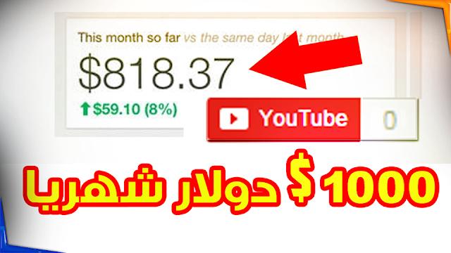 نظرة عن مجال الربح من اليوتوب