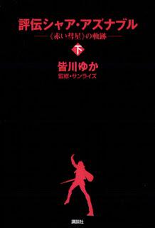 評伝シャア・アズナブル -≪赤い彗星≫の軌跡- 上下巻 [Hyoden Shi a Azunaburu  No Kiseki Joukan+Gekan]