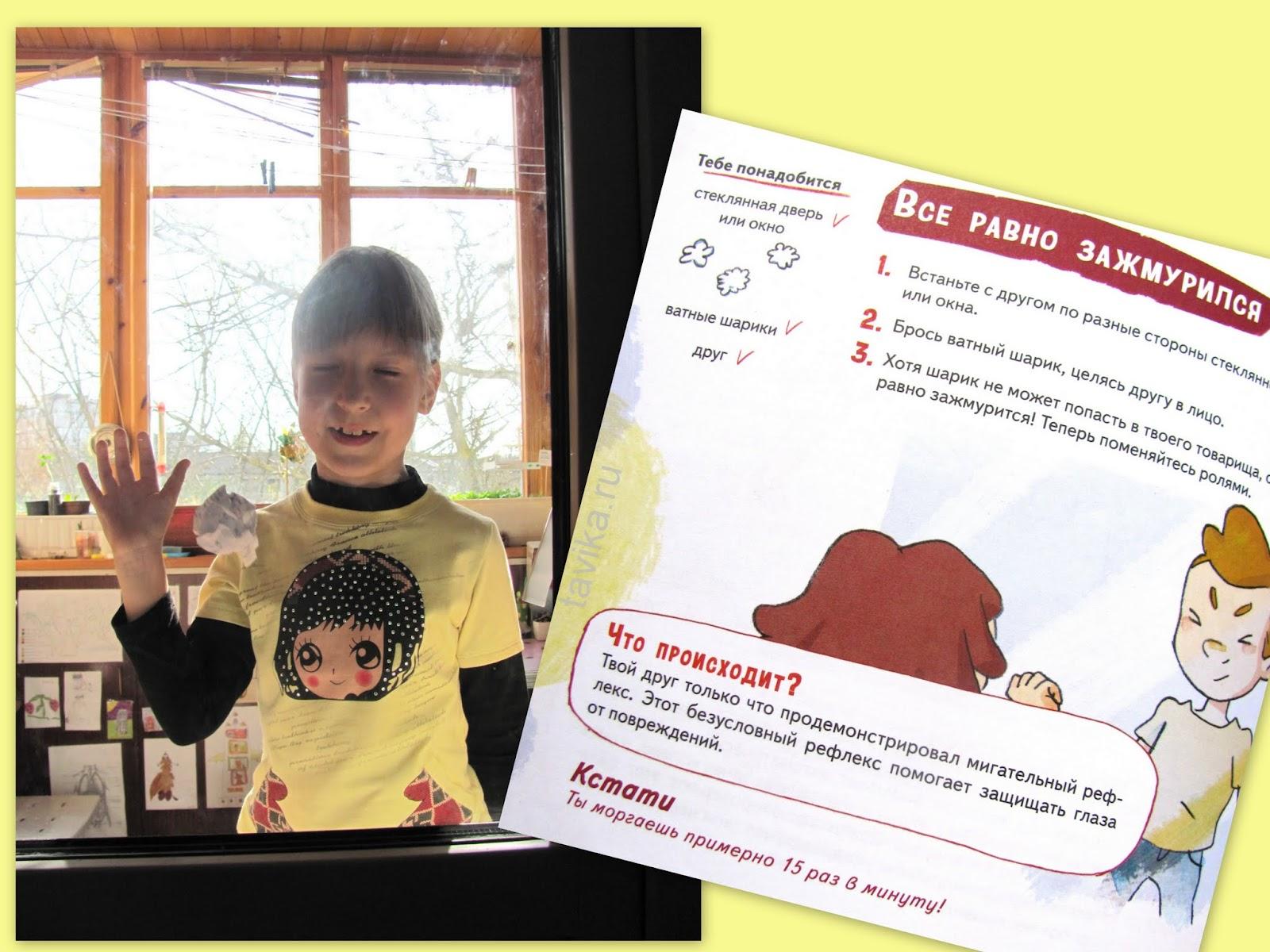Эксперименты для детей на рефлексы