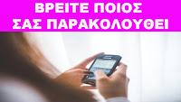 Έτσι! θα δείτε αν κάποιος σας παρακολουθεί το κινητό σας!