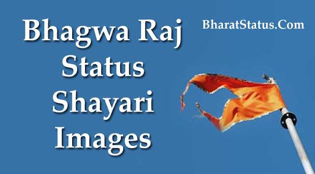 bhagwa attitude status in hindi 2021