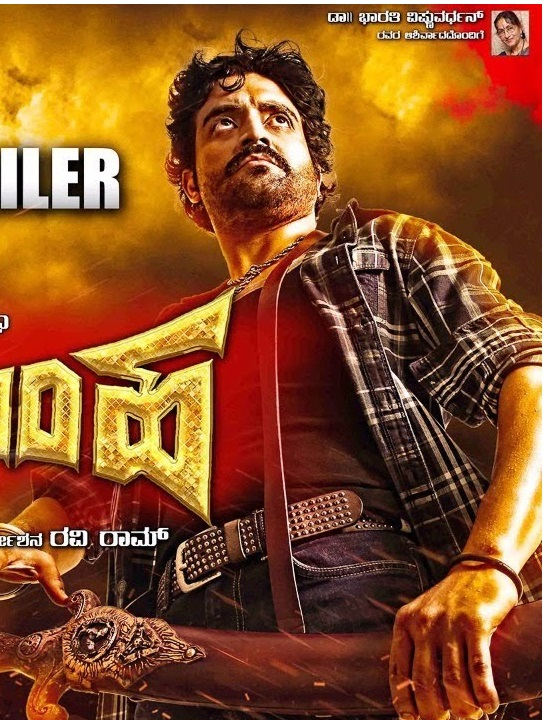 image Rajasimha 2018 Full Movie Watch Online HD Free Download