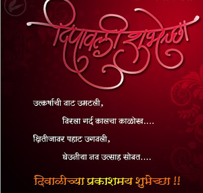 shubh-echya-marathi-wishes-greetings
