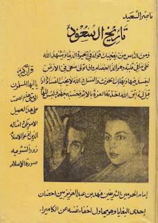 حمل كتاب تاريخ آل سعود ـ ناصر السعيد
