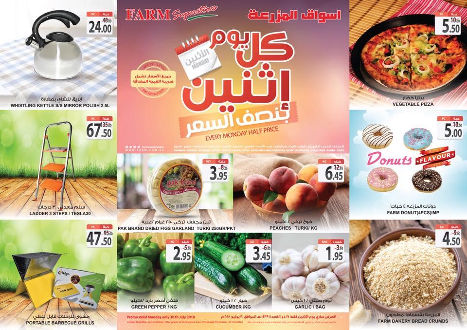 عروض المزرعة الرياض و الشرقية اليوم