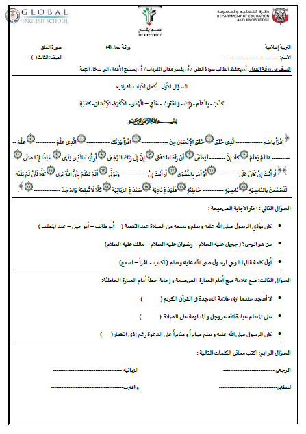 ورقة عمل سورة العلق في التربية الاسلامية للصف الثالث الفصل الدراسي الاول