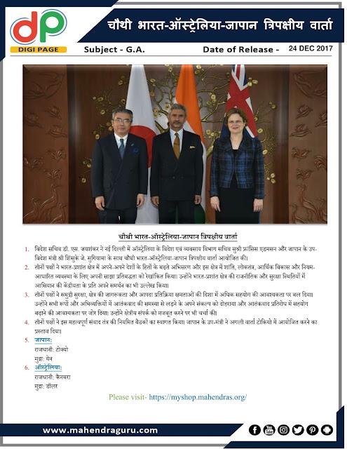 DP | 4TH India-Australia-Japan Trilateral Dialogue | 24-12-17
