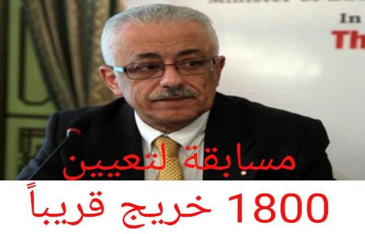 وزير التعليم - مسابقه لتعيين 1800 معلم من الخريجين الجدد خلال شهرين بالمحافظات