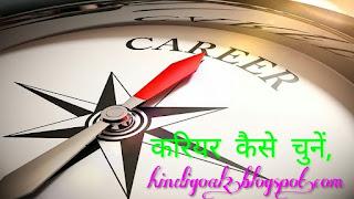 career kaise chune, career guide hindi me, career par nibandh, apna talent kaise pahchane, career kisme banaye, career par lekh, career kya hai,