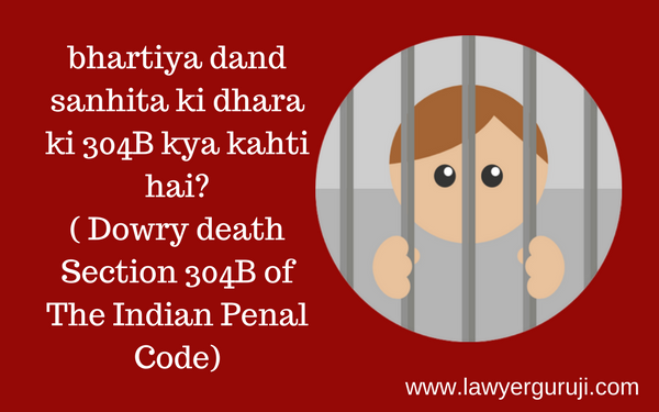 bhartiya dand sanhita ki dhara 304B kya kahti hai? ( Dowry death Section 304B of The Indian Penal Code)