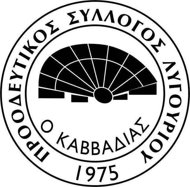Εγκρίθηκε η κατασκευή του Πνευματικού Κέντρου Λυγουριού