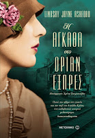 https://www.culture21century.gr/2019/02/h-agatha-sto-oriant-express-ths-lindsay-jane-ashford-book-review.html