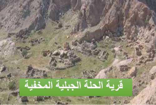 قرية الحلة الأثرية الجبلية برأس الخيمة