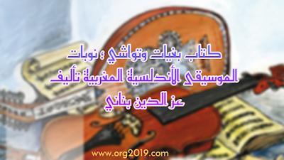 كتاب بغيات وتواشي ؛ نوبات الموسيقى الأندلسية المغربية تأليف عز الدين بناني كامل بالصور