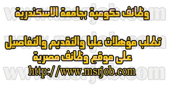 وظائف جامعة الاسكندرية للمؤهلات العليا والتقديم والاوراق 8 / 8 / 2017