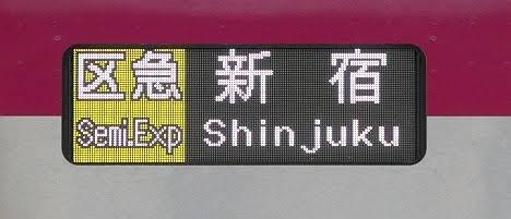 京王電鉄 区間急行 新宿行き7 5000系