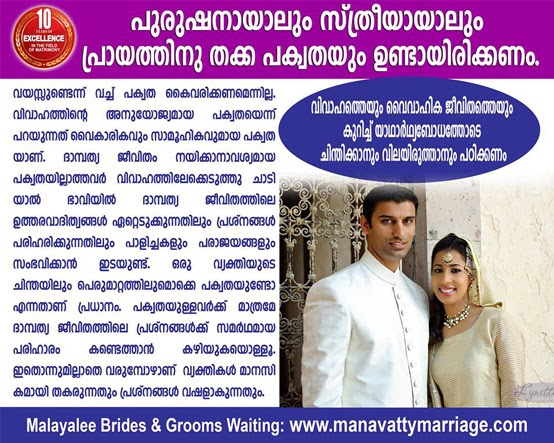 Manavatty - Kerala Hindu, Muslim and Christian Matrimony