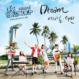 Eddy Kim (에디킴) & Subin – Dream