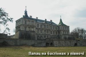 Палац на північних бастіонах замку