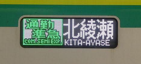 小田急電鉄 東京メトロ千代田線直通 通勤準急 北綾瀬行き1 東京メトロ16000系(平日1本運行)