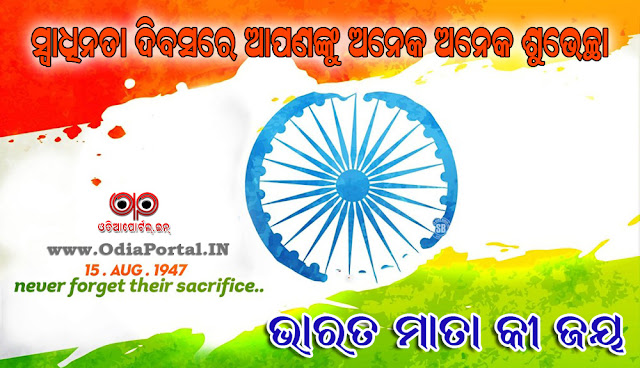 independenceday hdimages song, Independence Day Orissa Wallpaper, Independence Day Odisha Wallpapers, August 15 Orissa Wallpaper, Oriya Photos, Images, Pics Download Free, Independence Day 2015 Hd Images, Independence Day 2015 Images Download, Independence Day Hd Images, Independence Day Hd Images Download, Independence Day Images DownloadDownload Odia Independence Day 2015 HD Wallpaper And WhatsApp Messages  odia odisha
